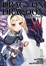 Drag-On Dragoon: Utahime Five