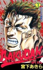 Bakudan