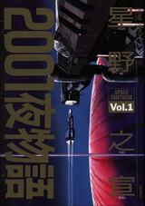 2001-ya Monogatari
