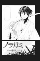Noragami: Awase Kagami
