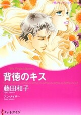 Haitoku no Kiss