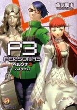 Persona 3: Shadow Cry