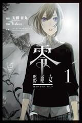Zero: Kage Miko