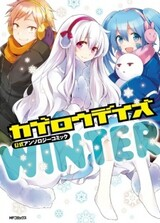 Kagerou Daze Koushiki Anthology Comic: Winter
