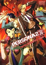 Persona 2: Innocent Sin Comic Anthology