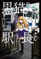 Kuroneko no Ekichou-san