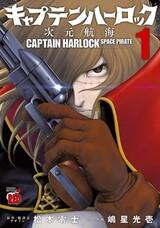 Captain Herlock: Jigen Koukai