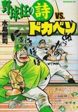Yakyuukyou no Uta vs. Dokaben