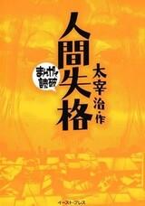 Ningen Shikkaku