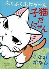 Fukufuku Fu-nya~n: Koneko da Nyan