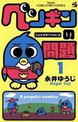 Penguin no Mondai