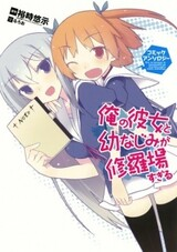 Ore no Kanojo to Osananajimi ga Shuraba sugiru Comic Anthology