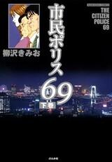 Shimin Police 69