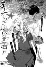 Madorokkoshii wo Kimi to
