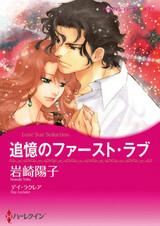 Tsuioku no First Love