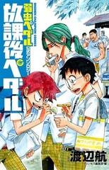 Yowamushi Pedal Koushiki Anthology: Houkago Pedal