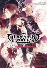 Diabolik Lovers: Anime Koushiki Anthology
