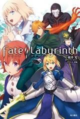 Fate/Labyrinth