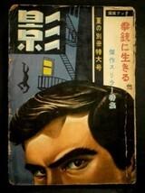 Tantei Book: Kage