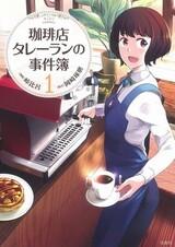 Coffee-ten Talleyrand no Jikenbo
