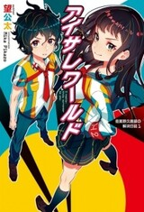 Aisare World: I really, truly surrender to you. - Fuyumihara Hisamabu no Kaiketsu Nisshi