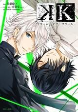 K: Dream of Green