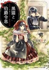 Kuroneko to Hakushaku Reisoku: Okashi no Ie no Okashina Jikenbo