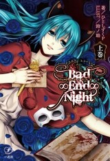 Bad∞End∞Night