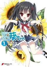 Dokidoki Sister♡Aoi-chan