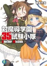 Taimadou Gakuen 35 Shiken Shoutai: Another Mission