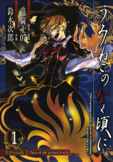 Umineko no Naku Koro ni - Episode 2: Turn of the Golden Witch