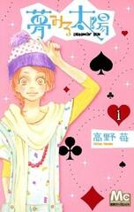 Yumemiru Taiyou