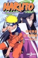Naruto: Dai Katsugeki! Yuki Hime Shinobu Houjou Datteba yo!!