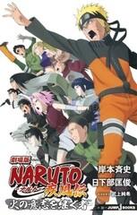 Gekijouban Naruto: Shippuuden - Hi no Ishi wo Tsugu Mono
