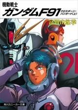 Kidou Senshi Gundam F91: Cross Bone Vanguard