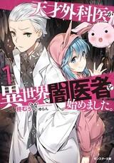 Tensai Gekai ga Isekai de Yami Isha wo Hajimemashita.