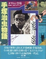 Tezuka Osamu Monogatari