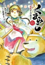 Kuma Miko Koushiki Anthology