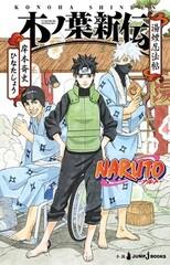 Naruto: Konoha Shinden - Yukemuri Ninpouchou