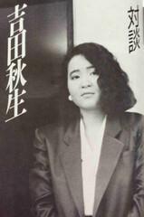 Akimi Yoshida